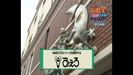 Naruto Shippuuden 155 - The First Challenge