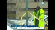 Трима убити при нападение над два еврейски центъра в С А Щ - Новините на Нова