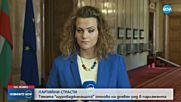 Спорове в парламента и нови обвинения в шуробаджанащина