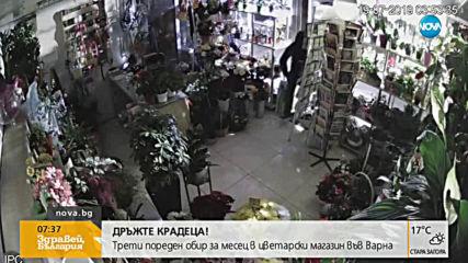Крадец обра цветарски магазин във Варна три пъти за един месец