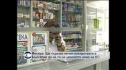 Москов: Ще търсим начин лекарствата в България да не са на ценовото ниво на ЕС