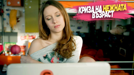 КРИЗА НА НЕЖНАТА ВЪЗРАСТ - епизод 5