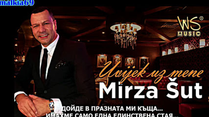 Mirza Sut - 2020 - Uvijek uz mene (hq) (bg sub)