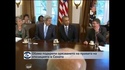 Обама подкрепи орязването на правата на опозицията в Сената