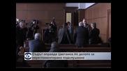 Съдът оправда Цветанов по делото за нерегламентирано подслушване