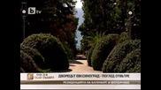 Да се разходим из двореца Евксиноград