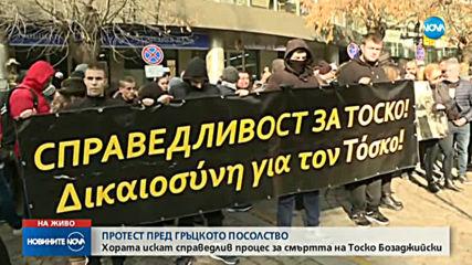 Протестиращи искат справедлив процес за смъртта на Тоско Бозаджийски