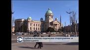 Белград и Прищина се разбраха за правосъдието