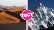 ТЕСТ: Можеш ли да познаеш държавата по нейната най-голяма природна забележителност?