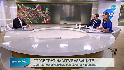 Новините на NOVA (13.07.2020 - обедна емисия)