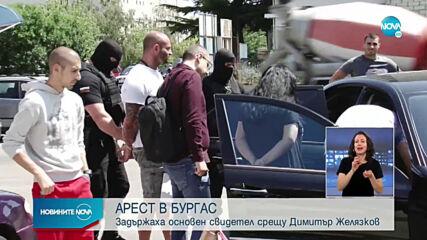 Задържаха основен свидетел срещу Димитър Желязков - Митьо Очите