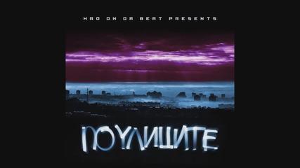 VladyMoney & F.O. feat. Чукито и Боро Първи - Колкото Повичи (Official Album Release)