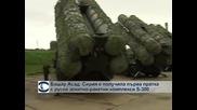Башар Асад: Сирия е получила първа пратка с руски зенитно-ракетни комплекси S-300