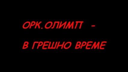 Орк Олимп В Грешно Време Се Родих
