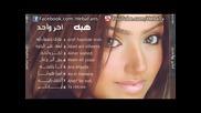 * Арабска * Heba - A5er Wa7ed