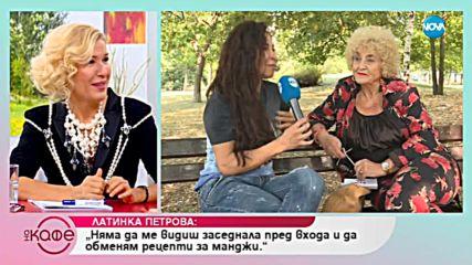 Най-забавните междусъседки истории – от актрисата Латинка Петрова