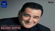 Василис Карас-обичам погрешните хора