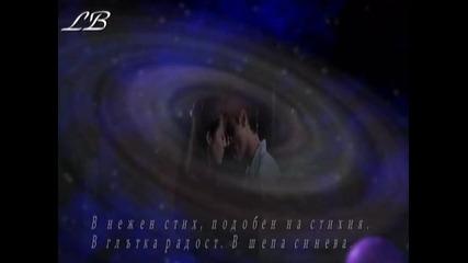 Завинаги Една - Ясен Ведрин