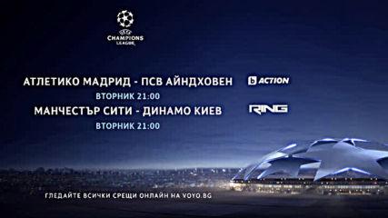 Реклама на Шампионска лига 2015-2016 на 15 Март