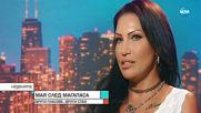 Мая след Магапаса: Поп фолк иконата от 90-те за любовта и живота в Америка