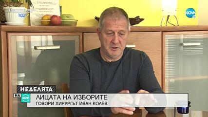 ЛИЦАТА НА ИЗБОРИТЕ: Хирургът д-р Иван Колев