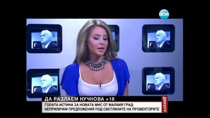 Дикoff (08.02.2014) - Елена Кучкова /мис плеймейт/