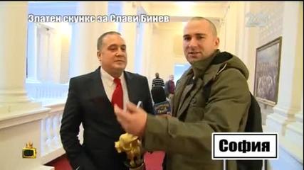 Златен скункс за Слави Бинев - Господари на ефира (04.12.2014)