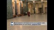 ВСС поиска нови щатни бройки в най-натоварените съдилища