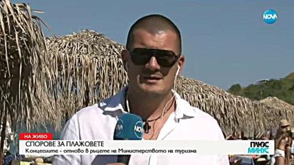СПОРОВЕ ЗА ПЛАЖОВЕТЕ: Концесиите - отново в ръцете на Министерството на туризма