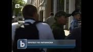 Гол протест пред грузинското посолство в Киев