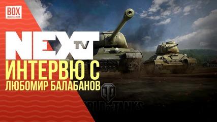 NEXTTV 032: Esport Гост: Любомир Балабанов