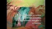Улыбка - Песен За Усмивката (ПРЕВОД)