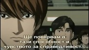 Death Note - Епизод 9 - Bg Sub
