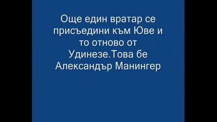Трансферите На Ювентус За Сезон 08 - 09