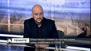 По-голяма част от българите приемат по-строгите мерки срещу COVID 19