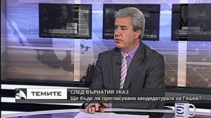 Изборът на нов главен прокурор. Ще бъде ли прегласувана кандидатурата на Гешев?