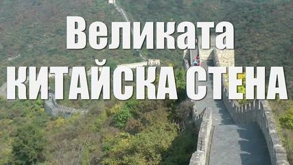Историята на Великата Китайска Стена