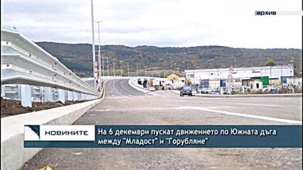 """На 6 декември пускат движението по Южната дъга между """"Младост"""" и """"Горубляне"""""""