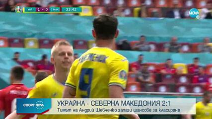 Спортни новини (17.06.2021 - централна емисия)