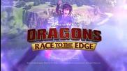 Сезон 3 на Дракони: Ездачите / Защитниците от Бърк (2015) Dreamworks Dragons: Race to the Edge [hd]