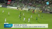 Спортни новини (02.08.2021 - обедна емисия)