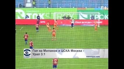 Гол на Миланов и ЦСКА (Москва) –