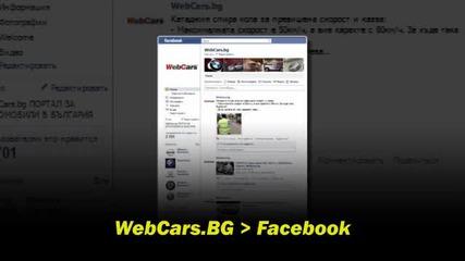 Сайт за Автомобили в България -- Webcars.bg