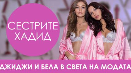 Сестрите Хадид – Джиджи и Бела в света на модата