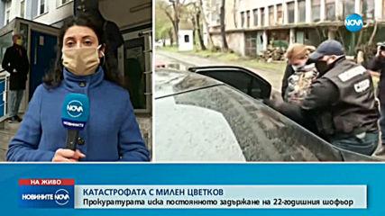 Прокуратурата ще поиска постоянен арест за шофьора, предизвикал катастрофата с Милен Цветков