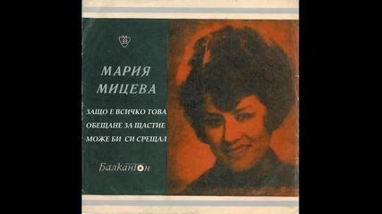 Мария Мицева - Може Би Си Срещал