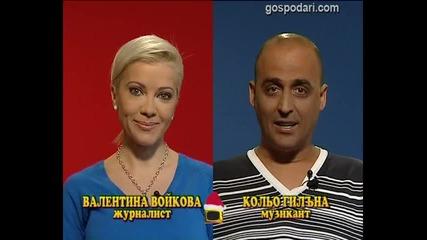 Блиц - Кольо Гилъна и Валя Войкова