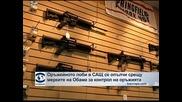 Оръжейното лоби в САЩ счита мерките на Обама за неефективни