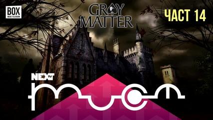 NEXTTV 024: Gray Matter (Част 14) Дамян от София