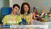ЗОВ ЗА ПОМОЩ: Момче с церебрална парализа има нужда от подкрепа